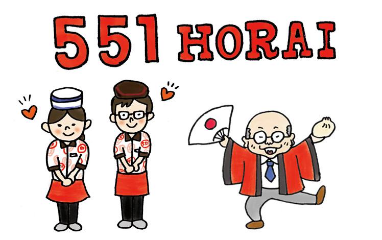 551蓬莱会社案内