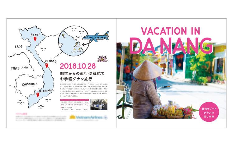 ダナン旅行促進の小冊子