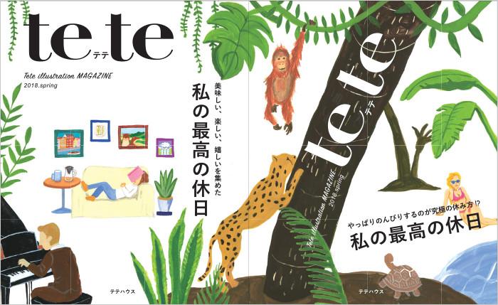 Tete magazin 2018