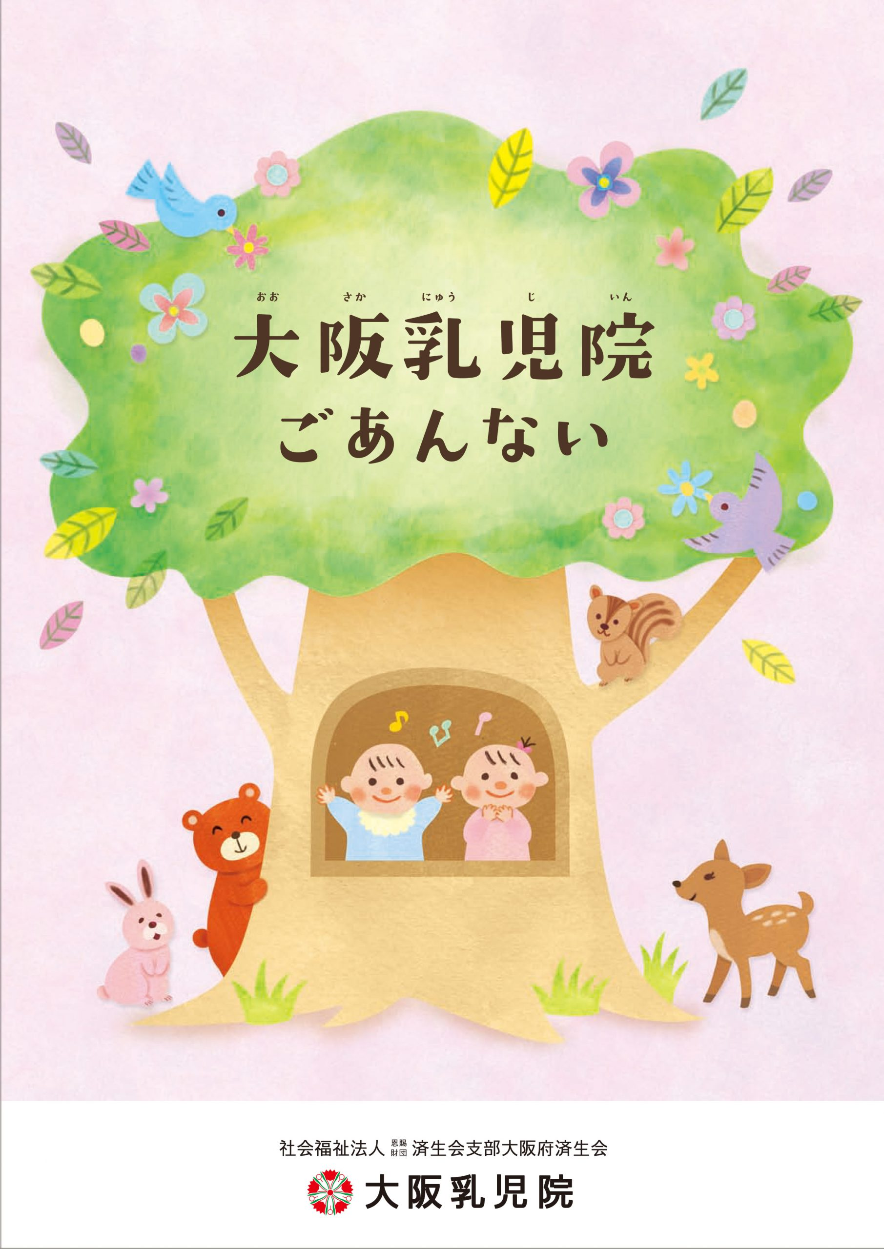 大阪乳児院パンフ内イラスト
