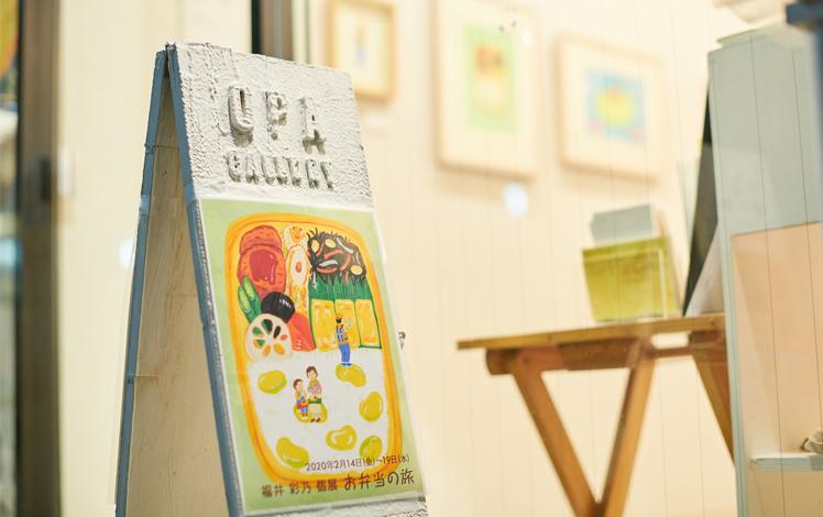 OPA gallery 福井彩乃個展「お弁当の旅」