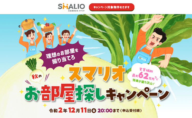 大阪府住宅公社 スマリオ 秋キャンペーン