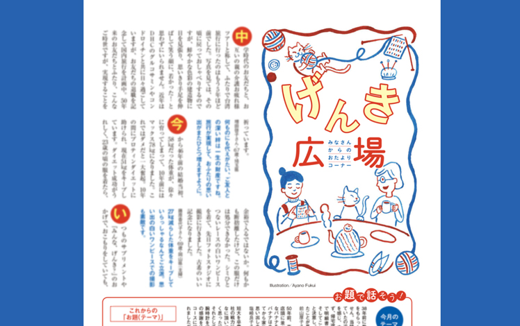DHC冊子「げんき広場」タイトルイラスト