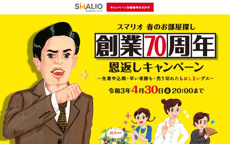 大阪府住宅公社 スマリオ 春キャンペーン2021